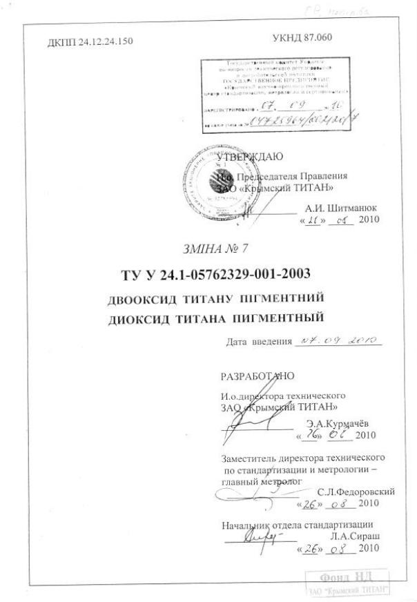 Диоксид титана сертификация стандарт мс исо 9001-2000